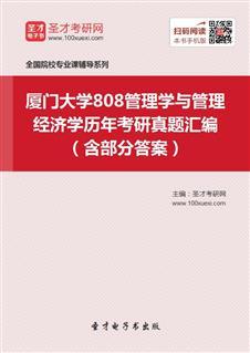 厦门大学808管理学与管理经济学历年考研真题汇编(含部分答案)