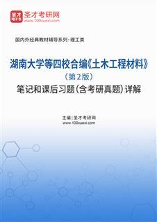 湖南大学等四校合编《土木工程材料》(第2版)笔记和课后习题(含考研真题)详解