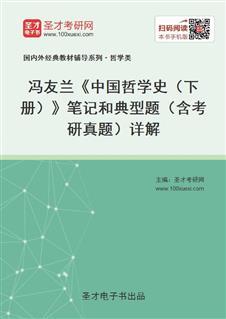 冯友兰《中国哲学史(下册)》笔记和典型题(含考研威廉希尔|体育投注)详解