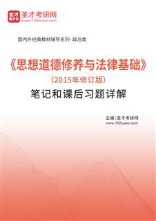 《思想道德修养和法律基础》(2015年修订版)笔记和课后习题详解