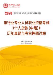 2020年上半年银行业专业人员职业资格考试《个人贷款(中级)》历年真题与考前押题详解