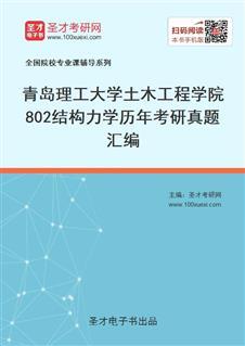 青岛理工大学土木工程学院《802结构力学》历年考研真题汇编
