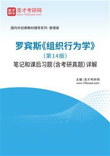 罗宾斯《组织行为学》(第14版)笔记和课后习题(含考研威廉希尔|体育投注)详解