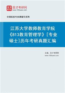 江苏大学教师教育学院《813教育管理学》[专业硕士]历年考研真题汇编