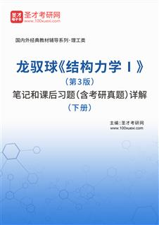 龙驭球《结构力学Ⅰ》(第3版)笔记和课后习题(含考研真题)详解(下册)