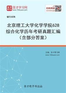 北京理工大学化学学院628综合化学历年考研真题汇编(含部分答案)