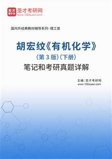 胡宏纹《有机化学》(第3版)(下册)笔记和考研威廉希尔|体育投注详解