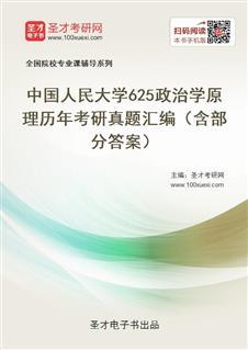 中国人民大学625政治学原理历年考研威廉希尔 体育投注汇编(含部分答案)