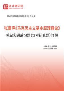 张雷声《马克思主义基本原理概论》笔记和课后习题(含考研真题)详解