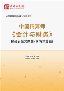2019年秋季中国精算师《会计与财务》过关必做习题集(含历年真题)