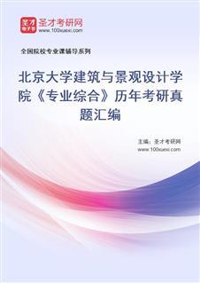 北京大学建筑与景观设计学院929专业综合1[专业硕士](建筑设计与城市设计基础)历年考研真题汇编