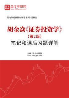 胡金焱《证券投资学》(第2版)笔记和课后习题详解