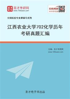 江西农业大学702化学历年考研真题汇编