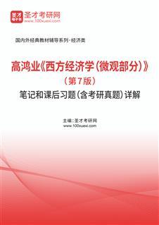 高鸿业《西方经济学(微观部分)》(第7版)笔记和课后习题(含考研真题)详解