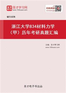 浙江大学《834材料力学(甲)》历年考研真题汇编