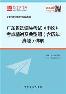 2018年广东省选调生考试《申论》考点精讲及典型题(含历年真题)详解