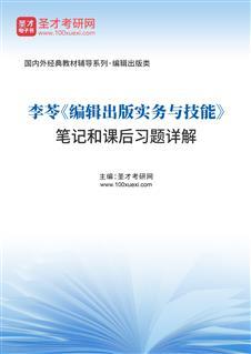 李苓《编辑出版实务与技能》笔记和课后习题详解