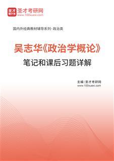 吴志华《政治学概论》笔记和课后习题详解