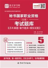 2018年上半年秘书国家职业资格(五级)考试题库【历年真题+章节题库+模拟试题】
