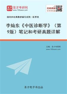 李灿东《中医诊断学》(第9版)笔记和考研真题详解