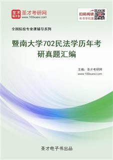 暨南大学《702民法学》历年考研真题汇编