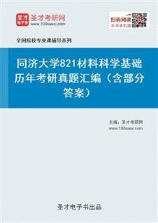 同济大学《821材料科学基础》历年考研真题汇编(含部分答案)