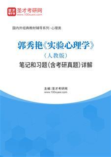 郭秀艳《实验心理学》(人教版)笔记和习题(含考研真题)详解