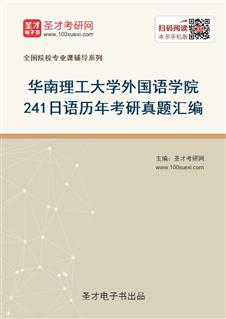 华南理工大学外国语学院241日语历年考研真题汇编