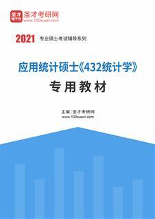 2021年应用统计硕士《432统计学》专用教材