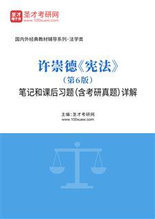 许崇德《宪法》(第6版)笔记和课后习题(含考研真题)详解