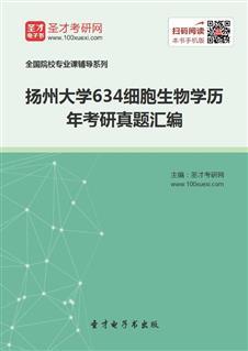 扬州大学《634细胞生物学》历年考研真题汇编