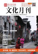 2015年-文化月刊-12上旬刊