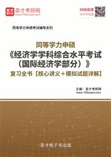 2020年同等学力申硕《经济学学科综合水平考试(国际经济学部分)》复习全书【核心讲义+模拟试题详解】