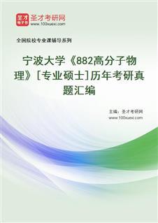宁波大学材料科学与化学工程学院《882高分子物理》[专业硕士]历年考研真题汇编
