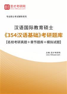 2021年汉语国际教育硕士《354汉语基础》考研题库【名校考研真题+章节题库+模拟试题】