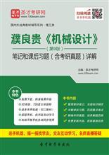 濮良贵《机械设计》(第9版)笔记和课后习题(含考研威廉希尔|体育投注)详解