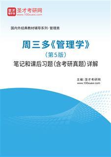 周三多《管理学》(第5版)笔记和课后习题(含考研真题)详解