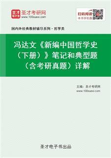 冯达文《新编中国哲学史(下册)》笔记和典型题(含考研威廉希尔|体育投注)详解