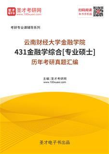 云南财经大学金融学院《431金融学综合》[专业硕士]历年考研真题汇编