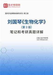刘国琴《生物化学》(第2版)笔记和考研真题详解
