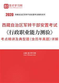 2018年西藏自治区军转干部安置考试《行政职业能力测验》考点精讲及典型题(含历年真题)详解