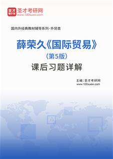 薛荣久《国际贸易》(第5版)课后习题详解