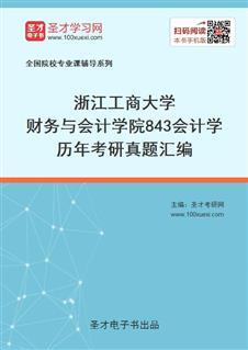 浙江工商大学财务与会计学院《843会计学》历年考研真题汇编