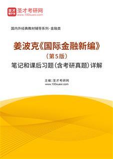 姜波克《国际金融新编》(第5版)笔记和课后习题(含考研真题)详解