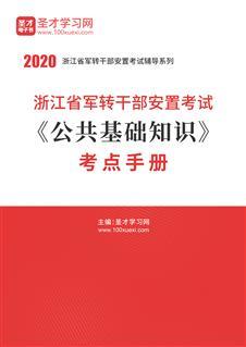 2020年浙江省军转干部安置考试《公共基础知识》考点手册