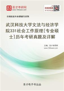 武汉科技大学文法与经济学院《331社会工作原理》[专业硕士]历年考研真题及详解