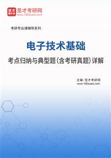 2021年电子技术基础考点归纳与典型题(含考研真题)详解