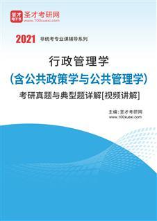 2019年行政管理学(含公共政策学与公共管理学)考研真题与典型题详解[视频讲解]