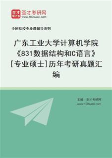 广东工业大学计算机学院831数据结构和C语言[专业硕士]历年考研威廉希尔|体育投注汇编
