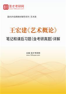 王宏建《艺术概论》笔记和课后习题(含考研真题)详解